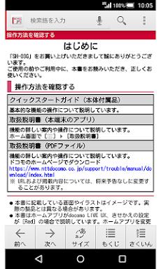 SH-03G 取扱説明書のおすすめ画像2