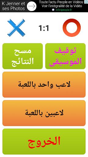 لعبة تيك تاك توك بالعربية