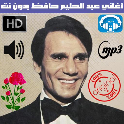 عبدالحليم حافظ بدون نت - Abdel Halim Hafez