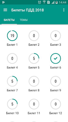 u0411u0438u043bu0435u0442u044b u041fu0414u0414 2018 u042du043au0437u0430u043cu0435u043d ABM CD  screenshots 3
