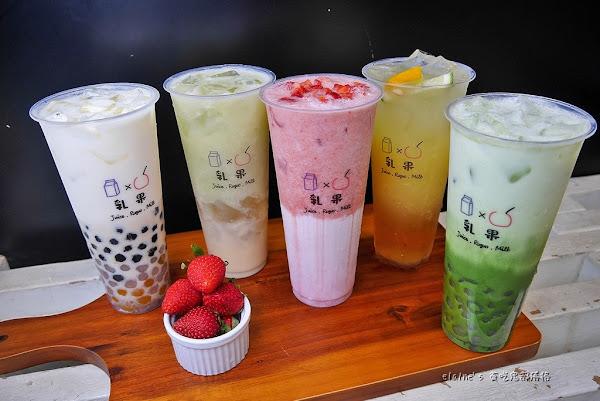 乳果Ruguo‧Juice‧Milk