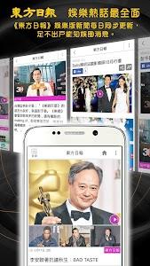 東網巨星 screenshot 3