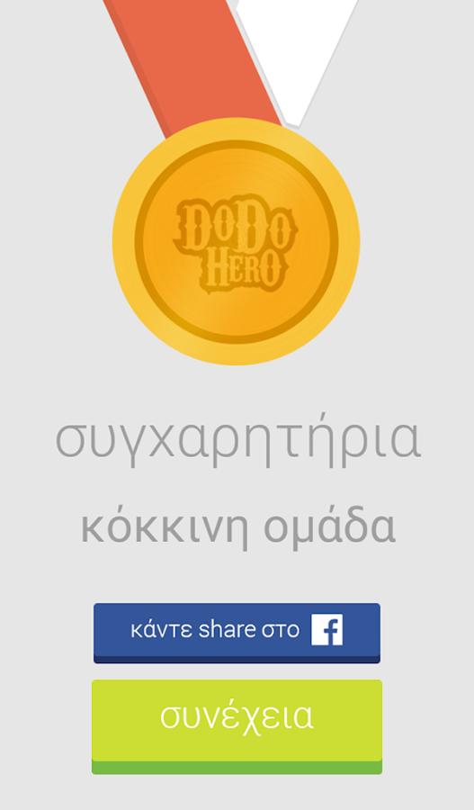 DoDo Hero - στιγμιότυπο οθόνης