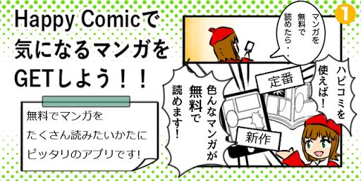 漫画無料-ハッピーコミック