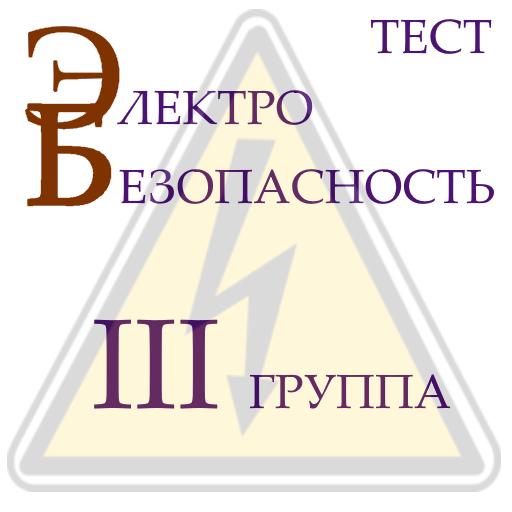 Электробезопасность 3 группа