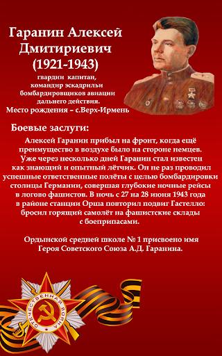 Ордынский район.Вклад в Победу