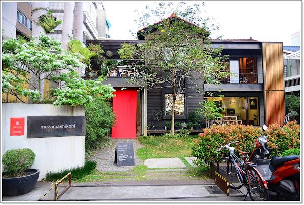 目覺咖啡三店 Mezamashi Kohi~日式氛圍的清新感受