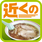 近くのラーメン(e-shops ローカル) Icon