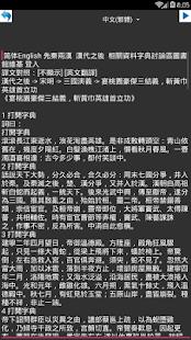 Web page text speech - náhled