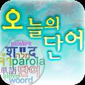 오늘의 단어(다국어)