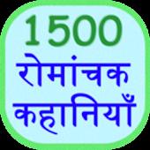 1500+ romanchak kahaniya