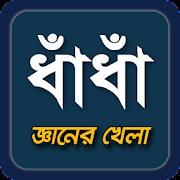 ধাধা বাংলা ধাঁধা bangla puzzle
