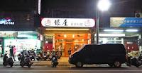 銀屋日式料理本舖