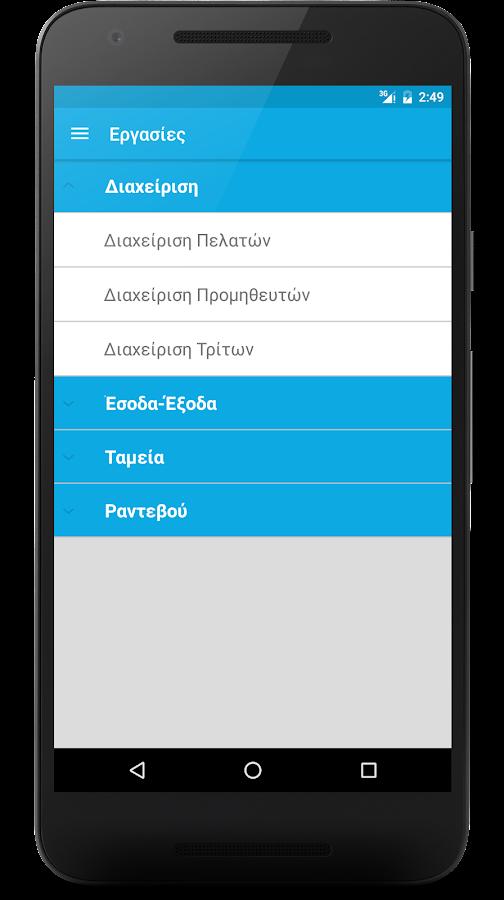 Tsepi Gnomi LTD - στιγμιότυπο οθόνης