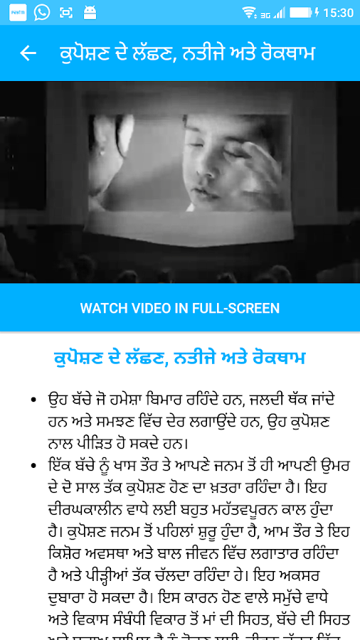 ਪੋਸ਼ਣ Poshan HealthPhone- screenshot