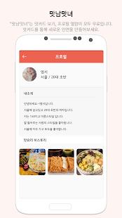 맛남맛녀(만남, 연애, 소개팅) - náhled