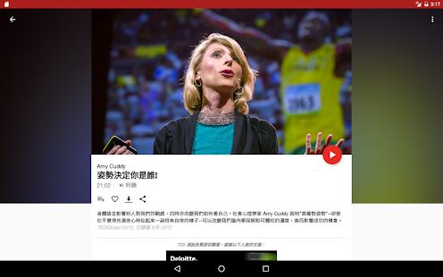 TED  螢幕截圖 6