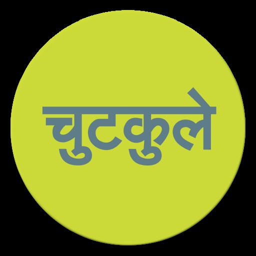 Jokes in Hindi funny chutakale 娛樂 App LOGO-硬是要APP