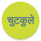 Jokes in Hindi funny chutakale icon