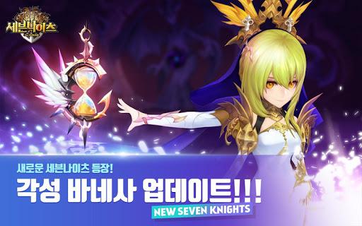세븐나이츠 for Kakao screenshot 9