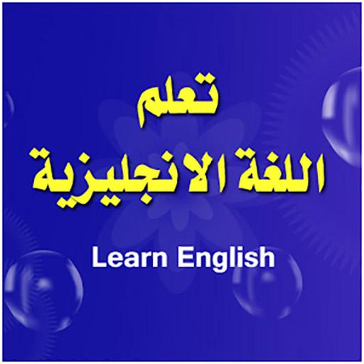 Learn English Grammar file APK for Gaming PC/PS3/PS4 Smart TV