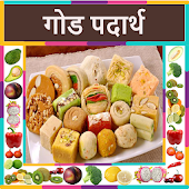 Sweets Recipes in Marathi ( Offline )