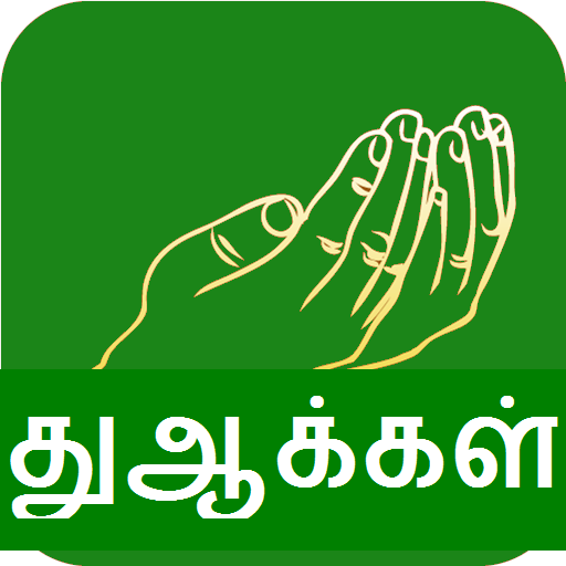 Islamic Tamil Book Pdf