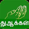 Dua Tamil