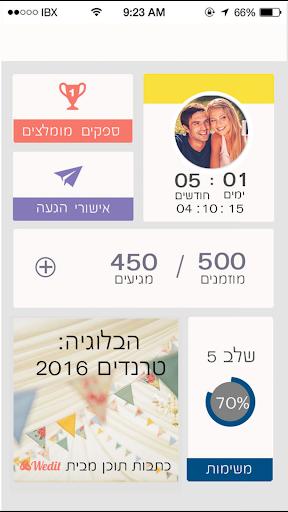 玩免費遊戲APP|下載מארגנים חתונה -Wedit app不用錢|硬是要APP