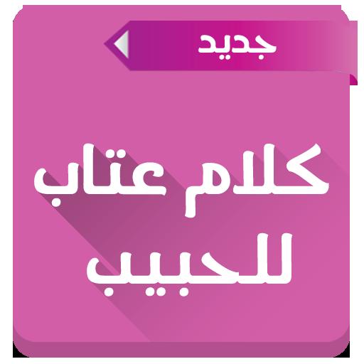 كلام عتاب للحبيب 2016