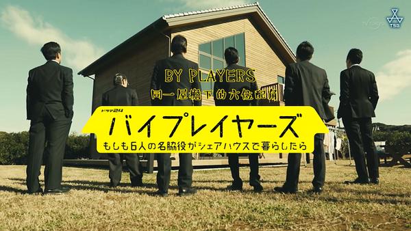 日劇:《Byplayers》遠藤憲一、大杉漣、松重豐主演