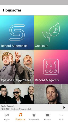 Radio Record for PC