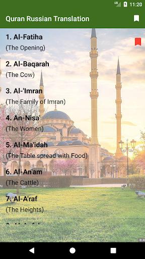 Quran - Russian Translation 1.0 screenshots 6