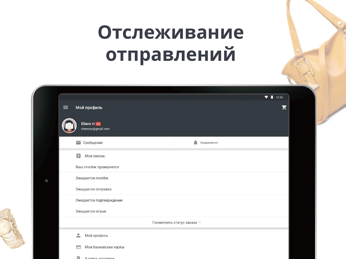 AliExpress Shopping App – скриншот