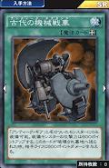 古代の機械戦車