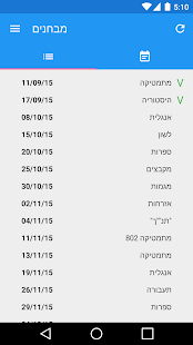 Ohel-Shem- screenshot thumbnail