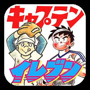 漫画「イレブン」「キャプテン」【フルコミ】