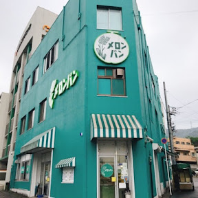 これぞ広島県呉市のソウルフード!80年以上愛される呉市の老舗パン屋さん「メロンパン」