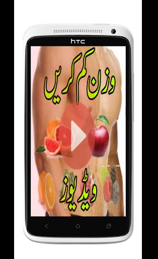 玩免費健康APP|下載Wazan Kam Karne Ka  Videos app不用錢|硬是要APP