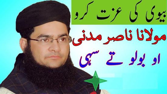 Allama Nasir Madni - náhled