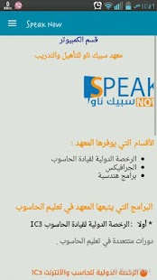 معهد سبيك ناو - SpeakNow institute - náhled
