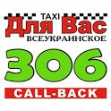 Такси 306 icon
