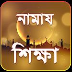 নামায শিক্ষা ও দোয়া সমূহ - Namaz Shikkha bangla Icon