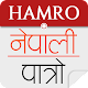 Hamro Nepali Patro - Calendar, FM Radio, News Download on Windows