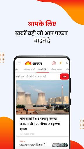 Hindi News Dainik Jagran India News Jagran Epaper 3.8.2 Screenshots 3