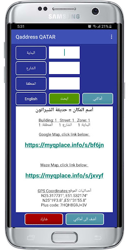 Download Qaddress QATAR on PC & Mac with AppKiwi APK Downloader