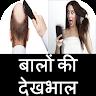 download बालों की देखभाल apk