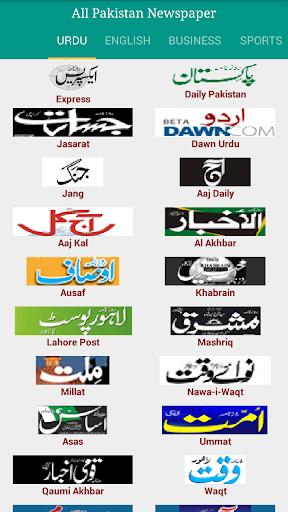 All Pakistan Newspapers Pro