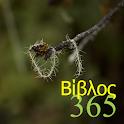 365 Βίβλος icon