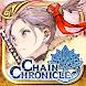 チェインクロニクル3 -チェインシナリオ王道RPG- - Androidアプリ